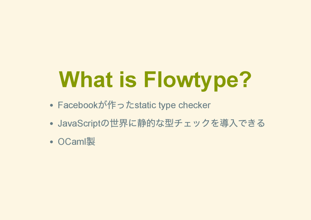 What is Flowtype? Facebook が作ったstatic type chec...