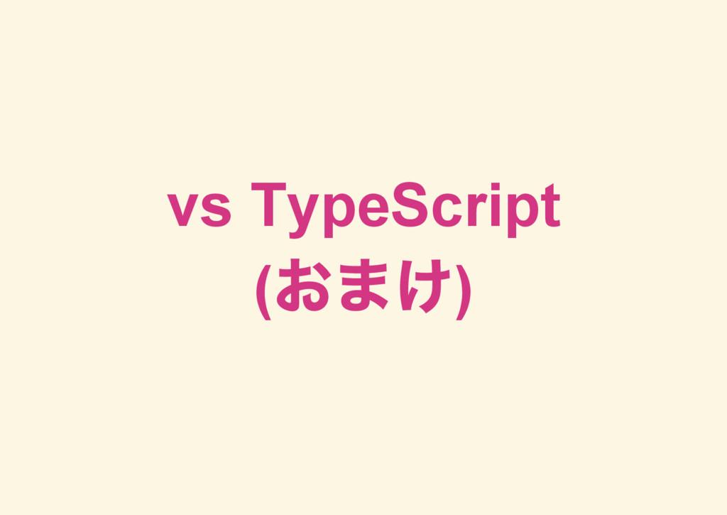 vs TypeScript ( おまけ)