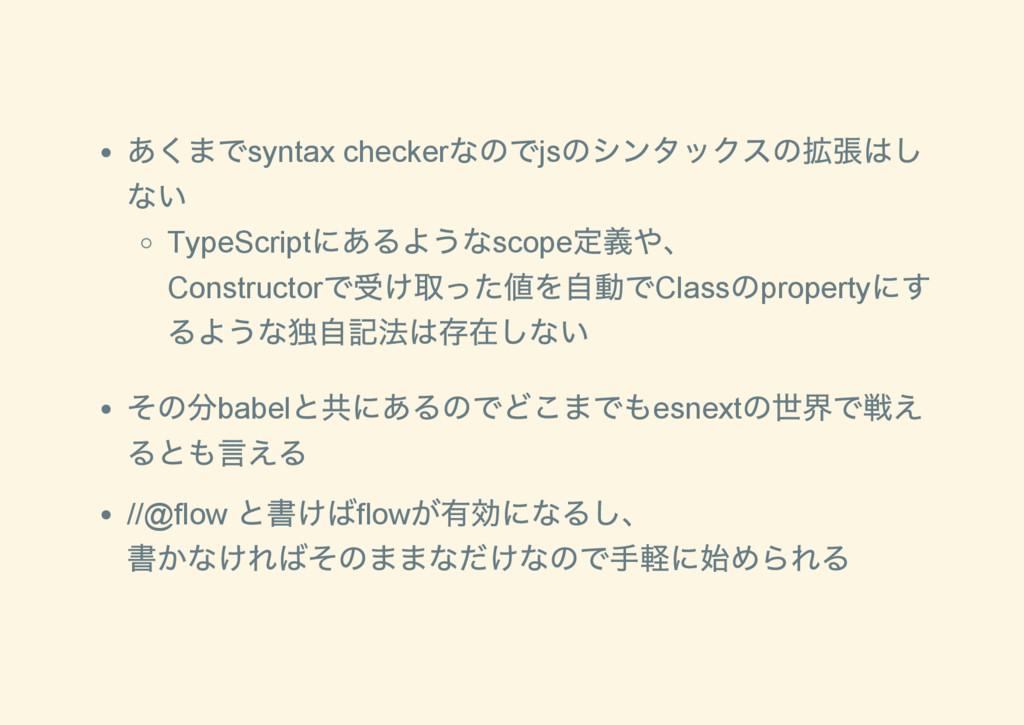 あくまでsyntax checker なのでjs のシンタックスの拡張はし ない TypeSc...