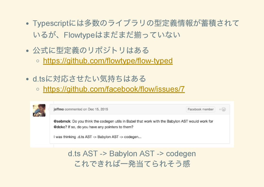 Typescript には多数のライブラリの型定義情報が蓄積されて いるが、Flowtype ...