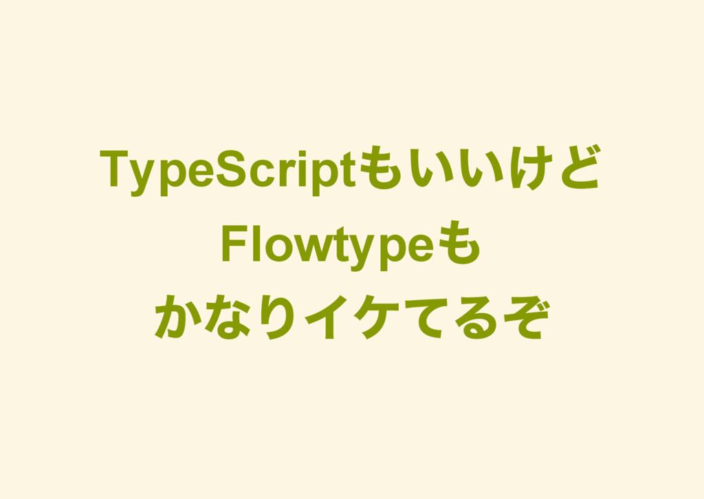 TypeScript もいいけど Flowtype も かなりイケてるぞ