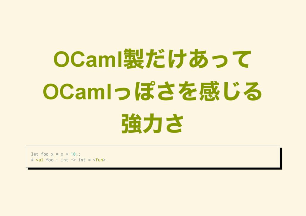 OCaml 製だけあって OCaml っぽさを感じる 強力さ l e t f o o x = ...