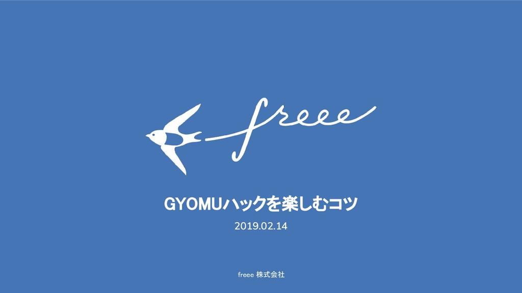 freee 株式会社 GYOMUハックを楽しむコツ 2019.02.14