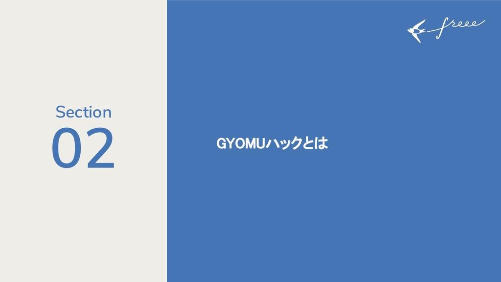 02 GYOMUハックとは Section