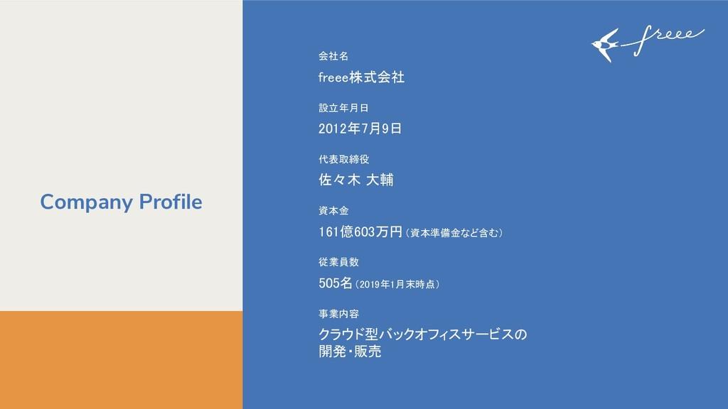 Company Profile 会社名 freee株式会社 設立年月日 2012年7月9日 代...