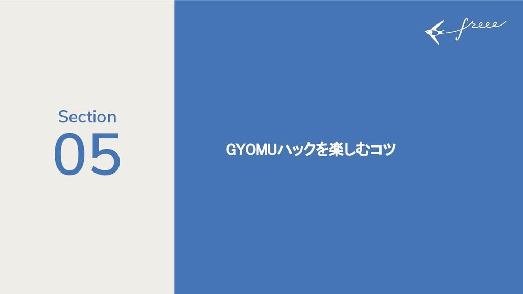 05 GYOMUハックを楽しむコツ Section