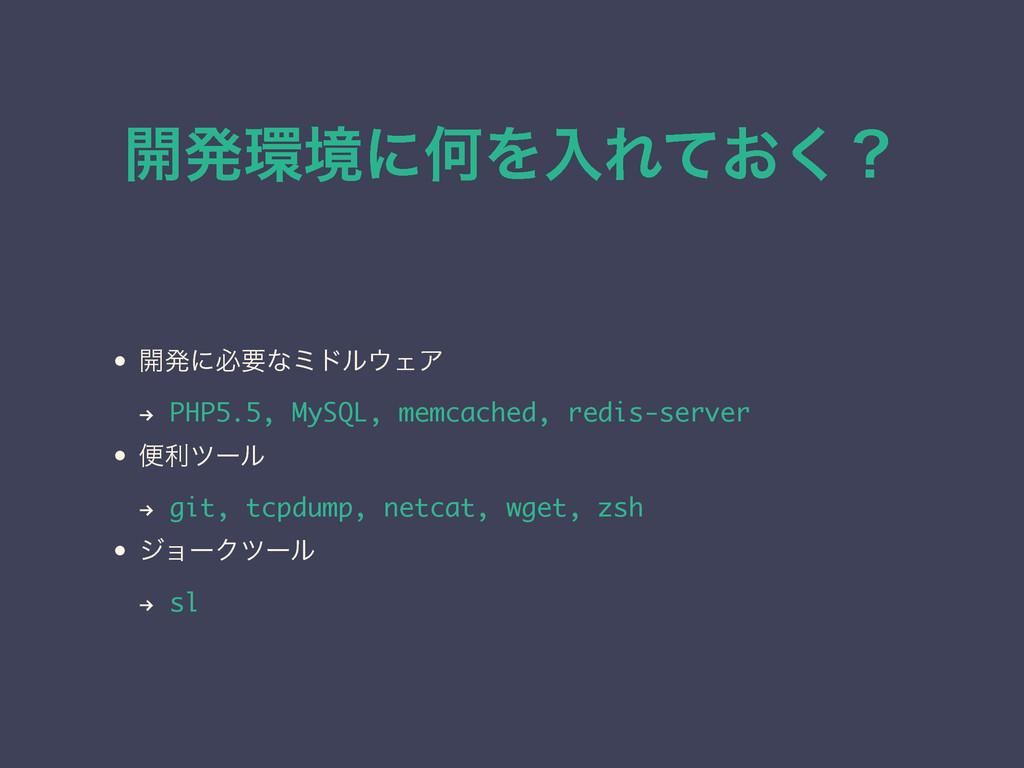 """։ൃڥʹԿΛೖΕ͓ͯ͘ʁ • ։ൃʹඞཁͳϛυϧΣΞ """" PHP5.5, MySQL, m..."""