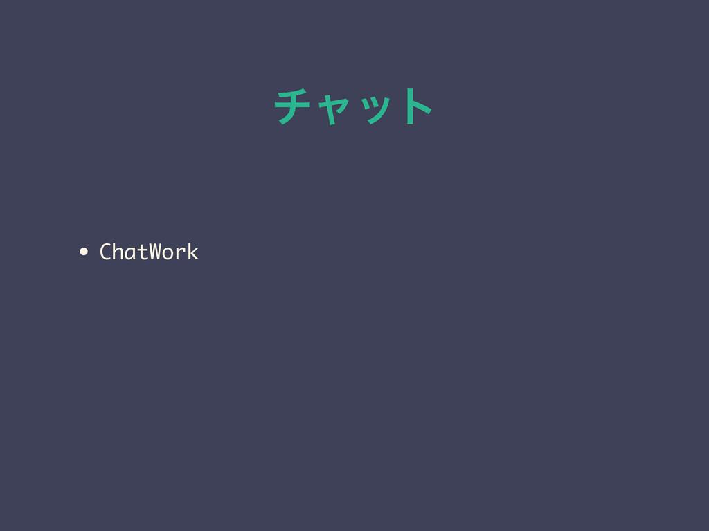 νϟοτ • ChatWork