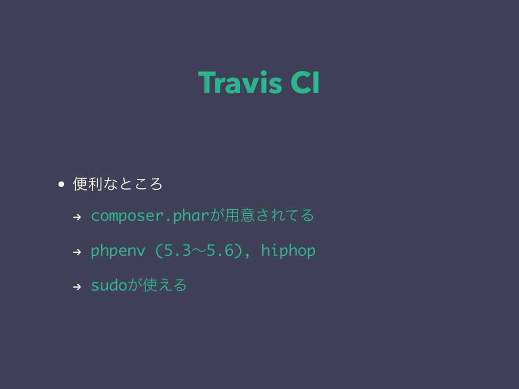 "Travis CI • ศརͳͱ͜Ζ "" composer.phar͕༻ҙ͞ΕͯΔ "" php..."