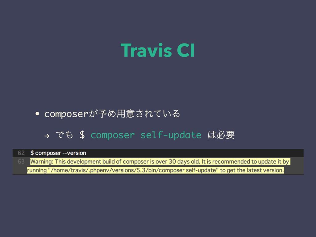 "Travis CI • composer͕༧Ί༻ҙ͞Ε͍ͯΔ "" Ͱ $ composer ..."
