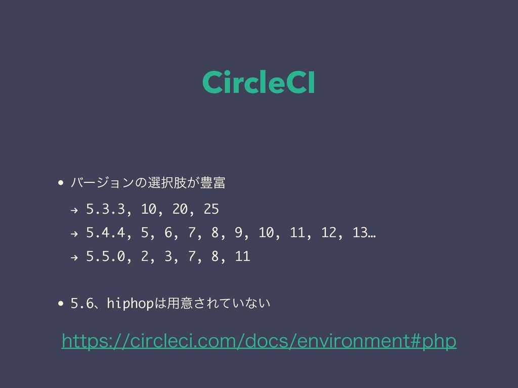 """CircleCI • όʔδϣϯͷબࢶ͕๛ """" 5.3.3, 10, 20, 25 """" 5..."""