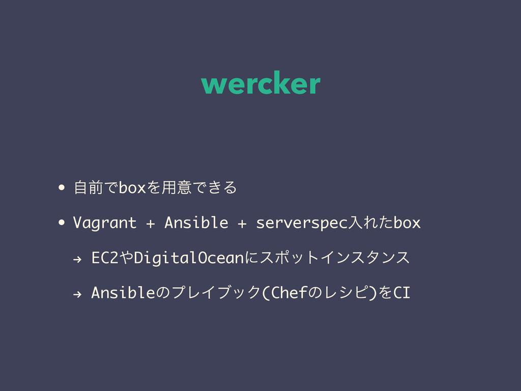 wercker • ࣗલͰboxΛ༻ҙͰ͖Δ • Vagrant + Ansible + se...