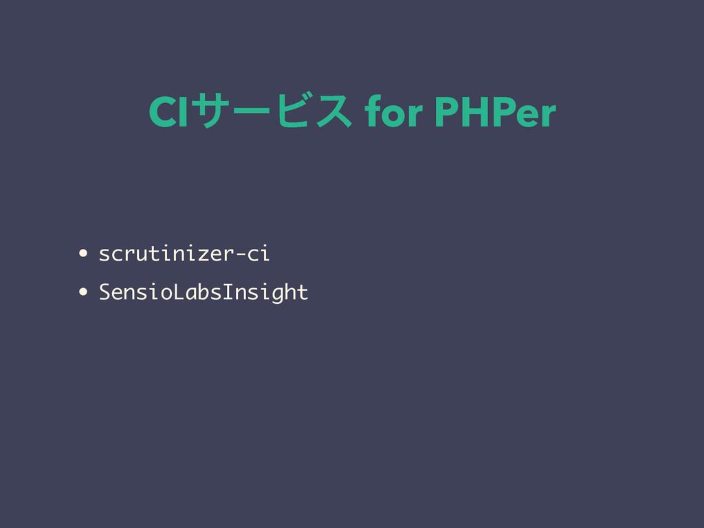 CIαʔϏε for PHPer • scrutinizer-ci • SensioLabsI...