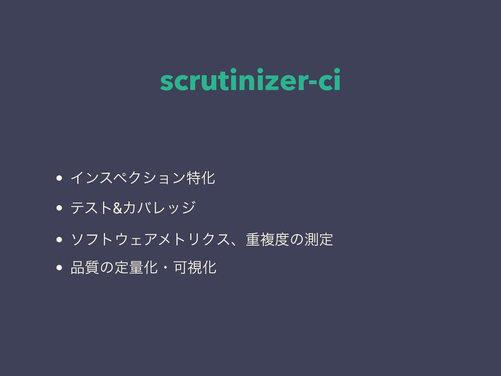 scrutinizer-ci • ΠϯεϖΫγϣϯಛԽ • ςετ&ΧόϨοδ • ιϑτΣ...