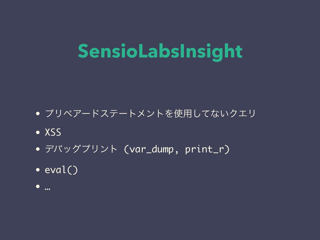 SensioLabsInsight • ϓϦϖΞʔυεςʔτϝϯτΛ༻ͯ͠ͳ͍ΫΤϦ • X...