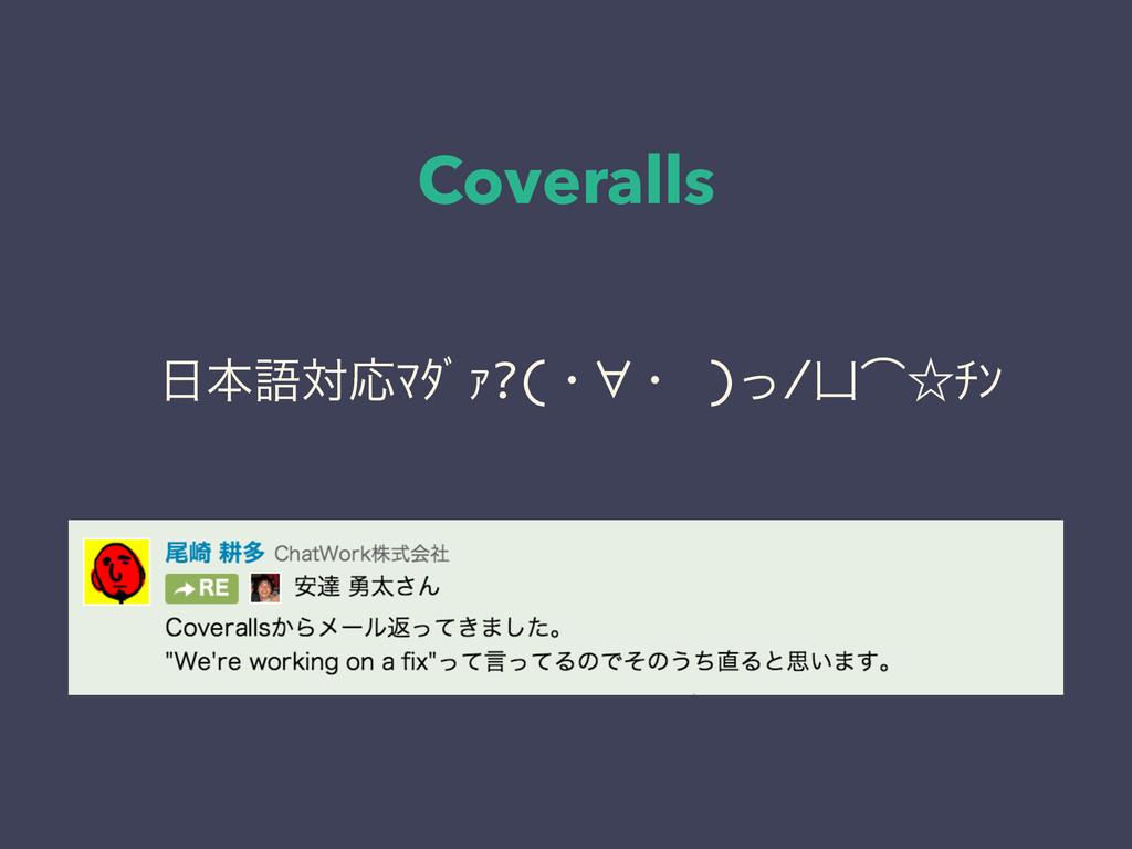 Coveralls ຊޠରԠŵŦƄō?(ɾ㱼ɾ )ͬ/႘˶ˑŧƃ