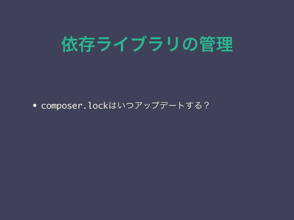 ґଘϥΠϒϥϦͷཧ • composer.lock͍ͭΞοϓσʔτ͢Δʁ !