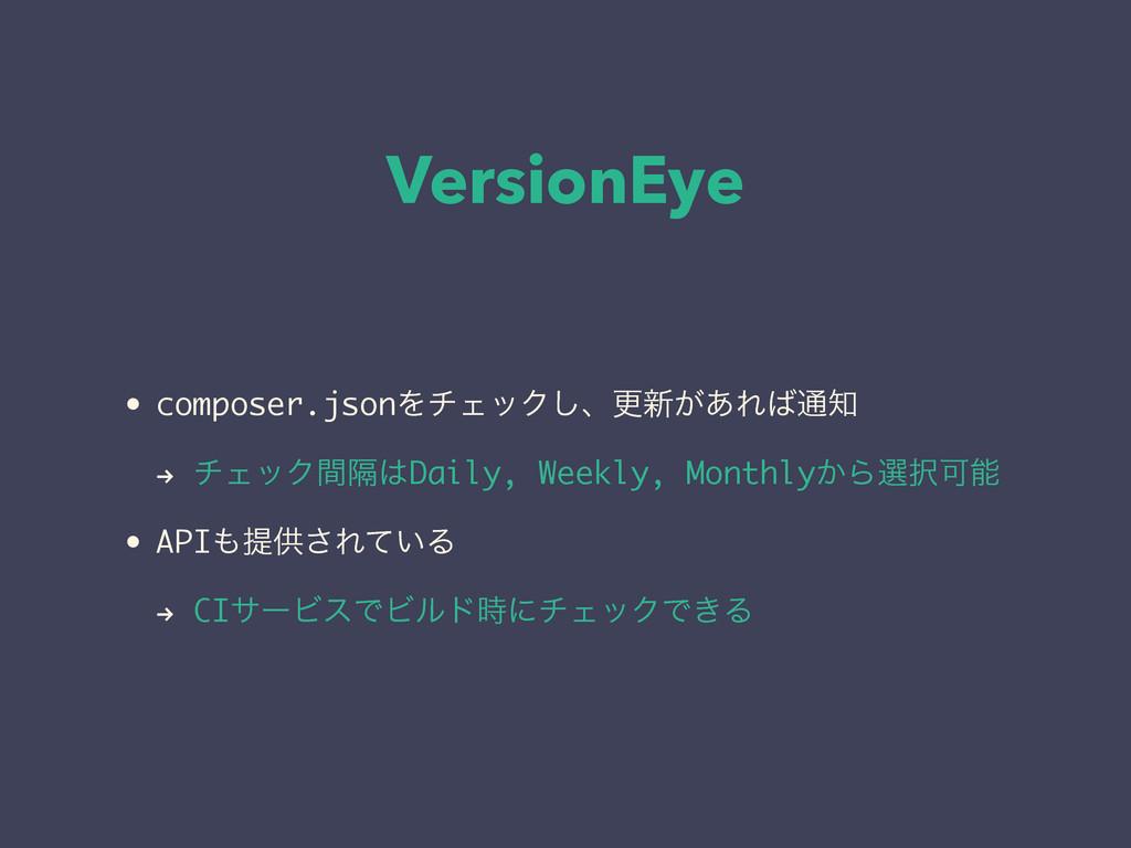 """VersionEye • composer.jsonΛνΣοΫ͠ɺߋ৽͕͋Ε௨ """" νΣο..."""