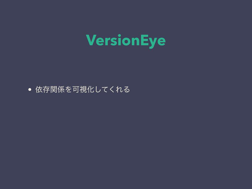 VersionEye • ґଘؔΛՄࢹԽͯ͘͠ΕΔ