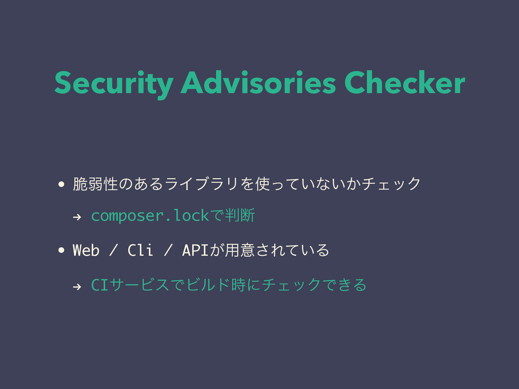 Security Advisories Checker • ੬ऑੑͷ͋ΔϥΠϒϥϦΛ͍ͬͯͳ...