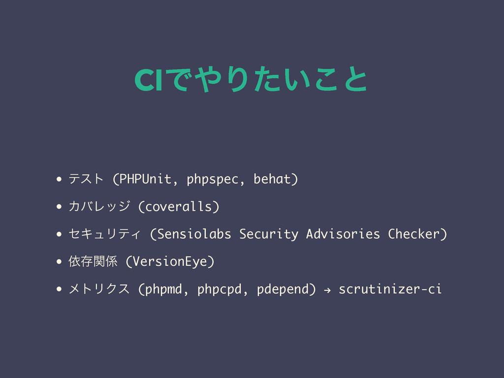 CIͰΓ͍ͨ͜ͱ • ςετ (PHPUnit, phpspec, behat) • ΧόϨ...