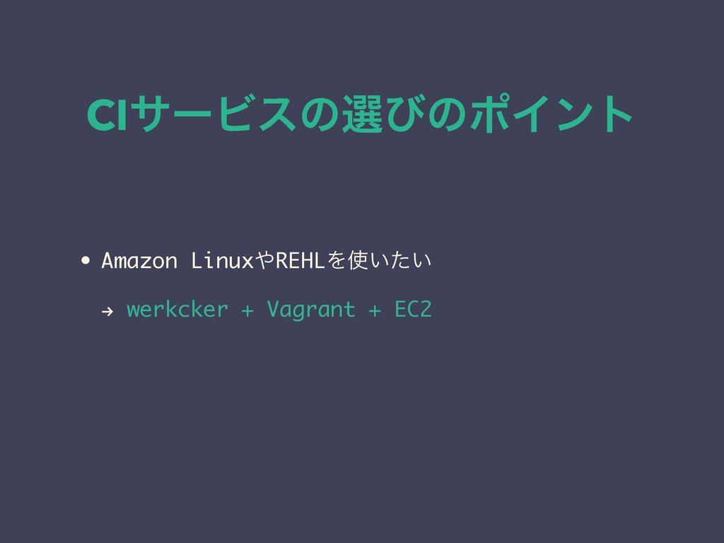 "CIαʔϏεͷબͼͷϙΠϯτ • Amazon LinuxREHLΛ͍͍ͨ "" werkc..."