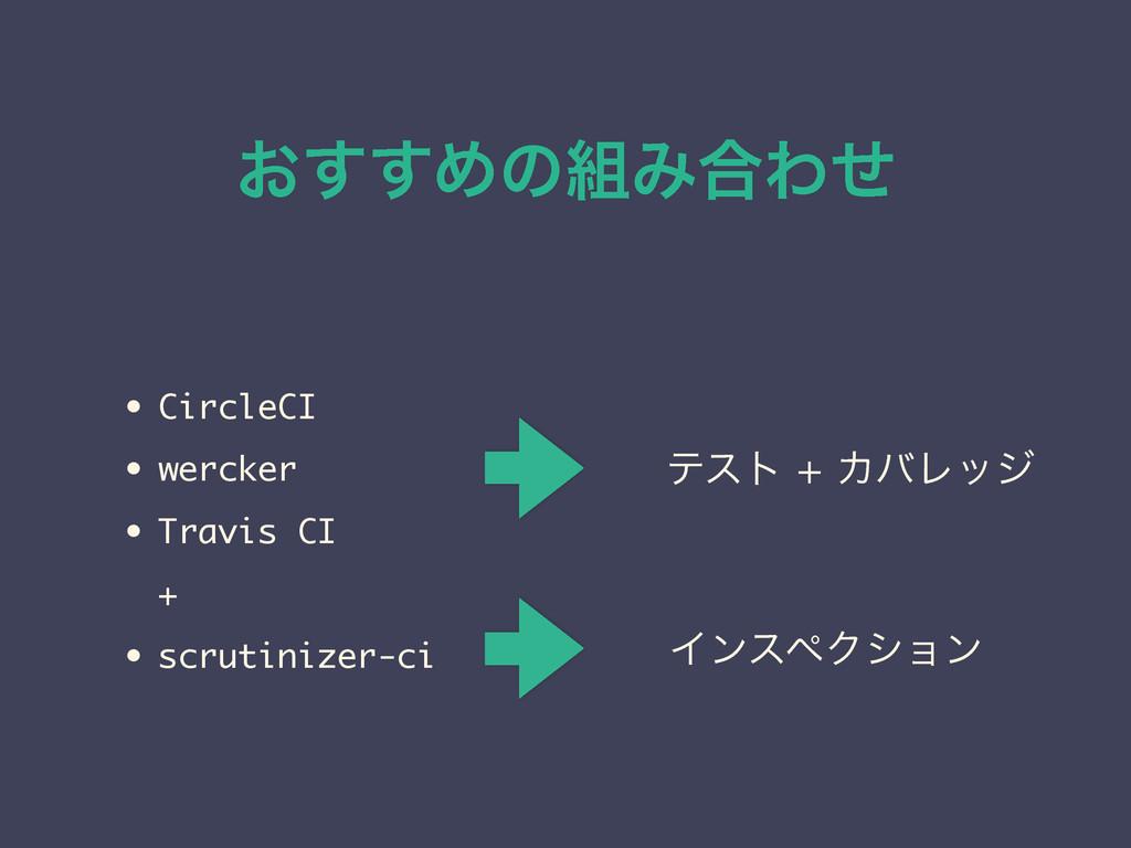 ͓͢͢ΊͷΈ߹Θͤ • CircleCI • wercker • Travis CI + •...