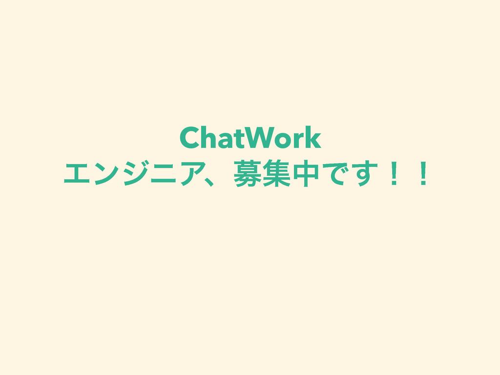 ChatWork ΤϯδχΞɺืूதͰ͢ʂʂ