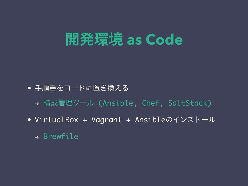 """։ൃڥ as Code • खॱॻΛίʔυʹஔ͖͑Δ """" ߏཧπʔϧ (Ansible..."""