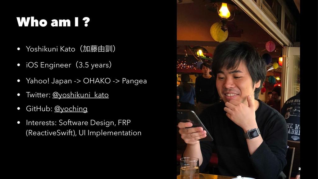 Who am I ? • Yoshikuni KatoʢՃ౻༝܇ʣ • iOS Enginee...