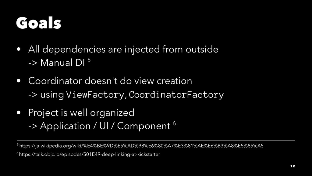 Goals • All dependencies are injected from outs...