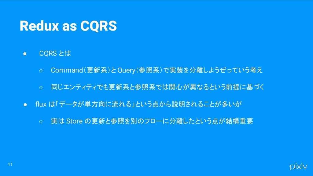 ● CQRS とは ○ Command(更新系)と Query(参照系)で実装を分離しようぜっ...