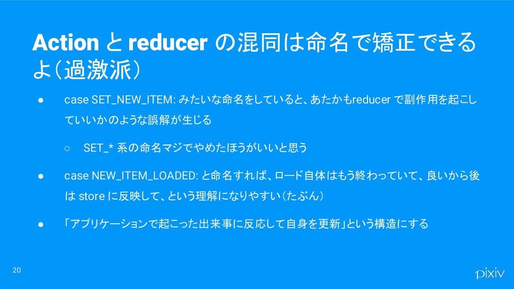 ● case SET_NEW_ITEM: みたいな命名をしていると、あたかも reducer ...