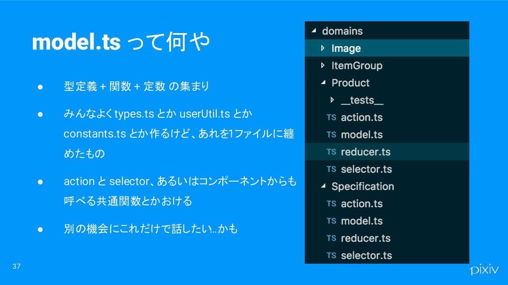 ● 型定義 + 関数 + 定数 の集まり ● みんなよく types.ts とか userUt...