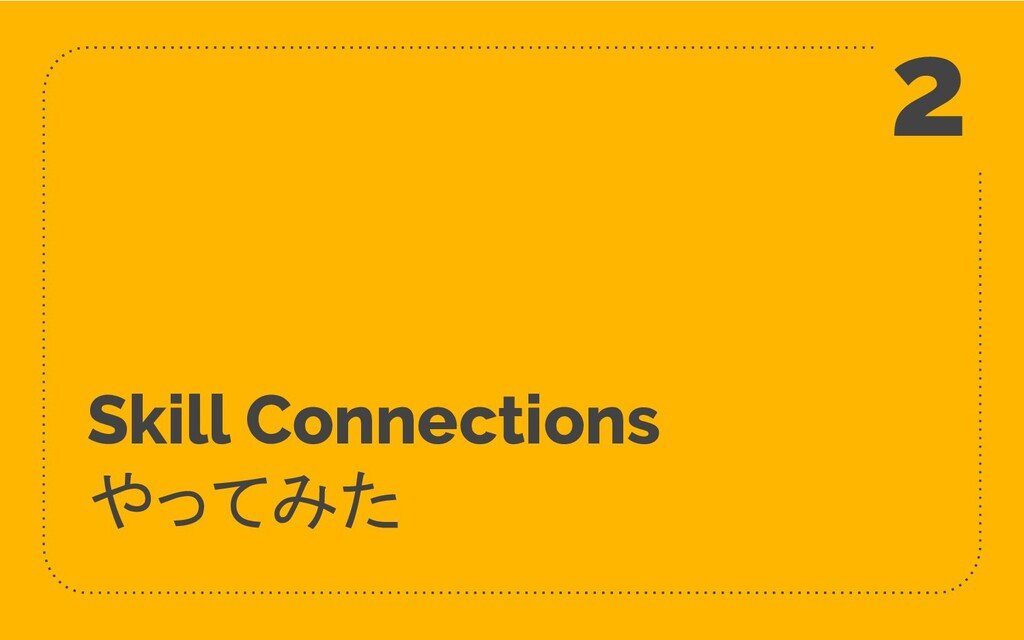 Skill Connections やってみた 2