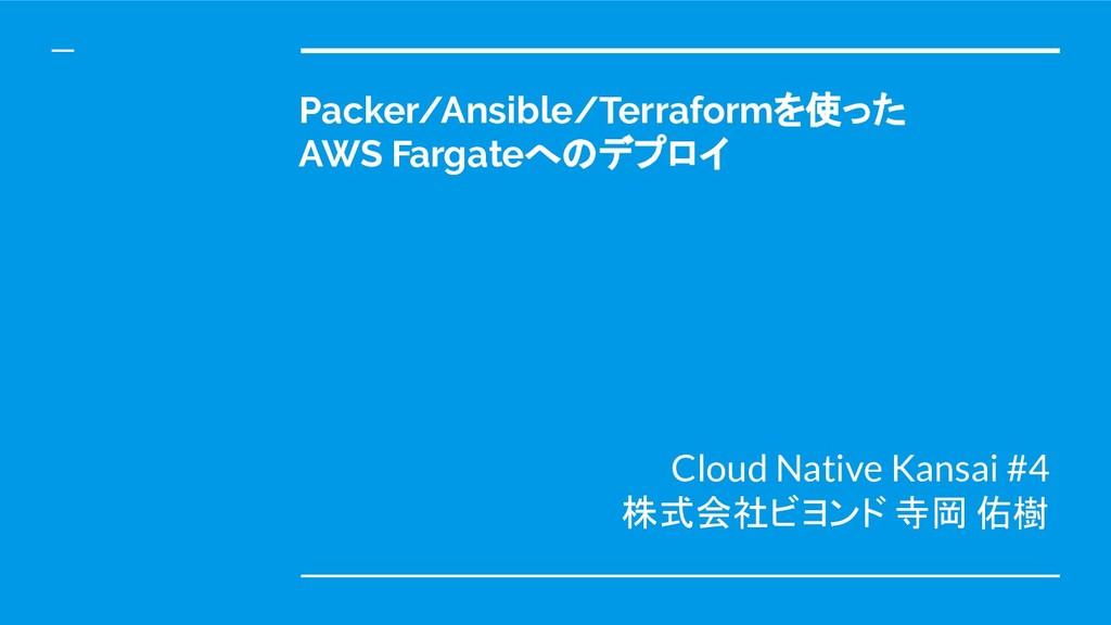 Packer/Ansible/Terraformを使った AWS Fargateへのデプロイ ...