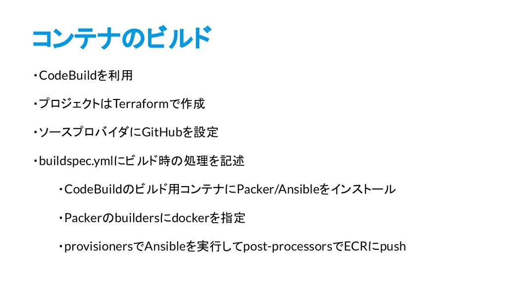 コンテナのビルド ・CodeBuildを利用 ・プロジェクトはTerraformで作成 ・ソー...