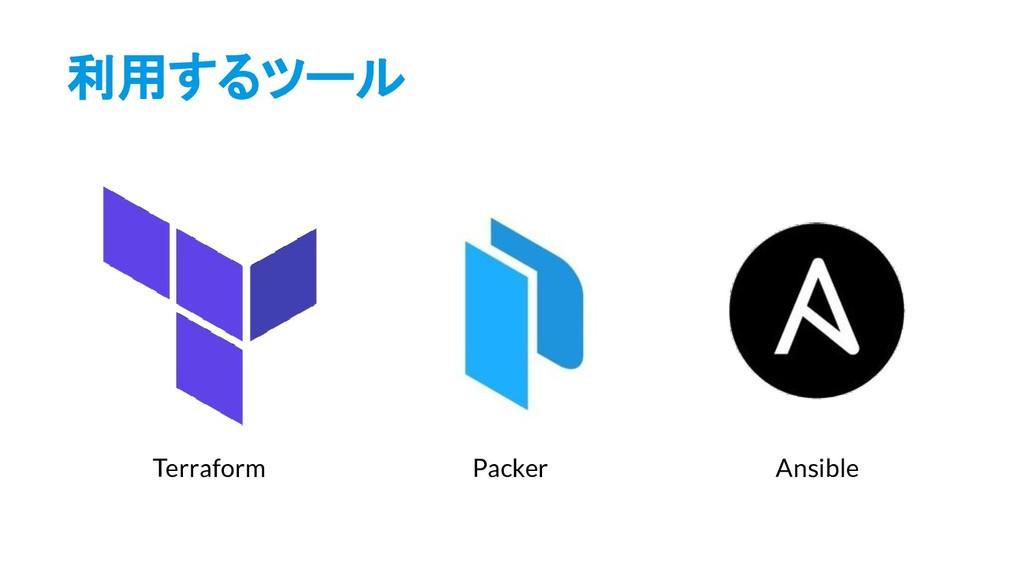 利用するツール Terraform Packer Ansible