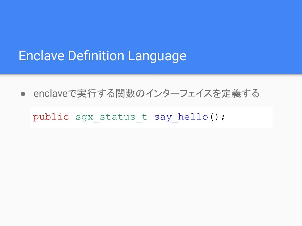 Enclave Definition Language ● enclaveで実行する関数のインタ...