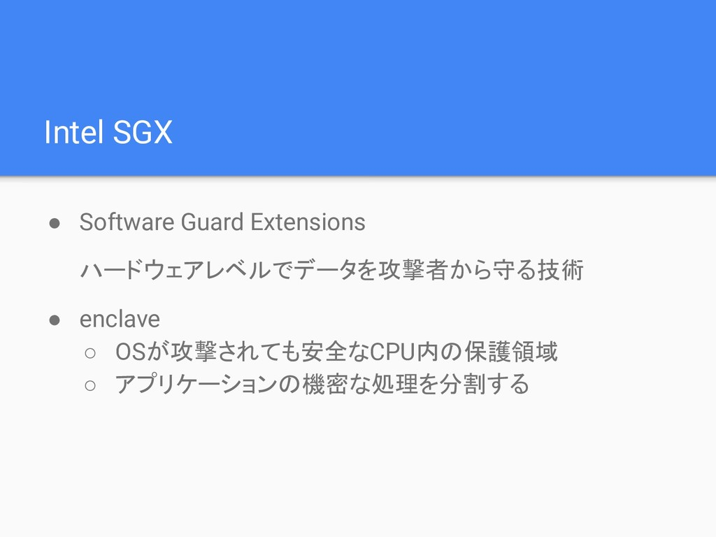 Intel SGX ● Software Guard Extensions ハードウェアレベル...