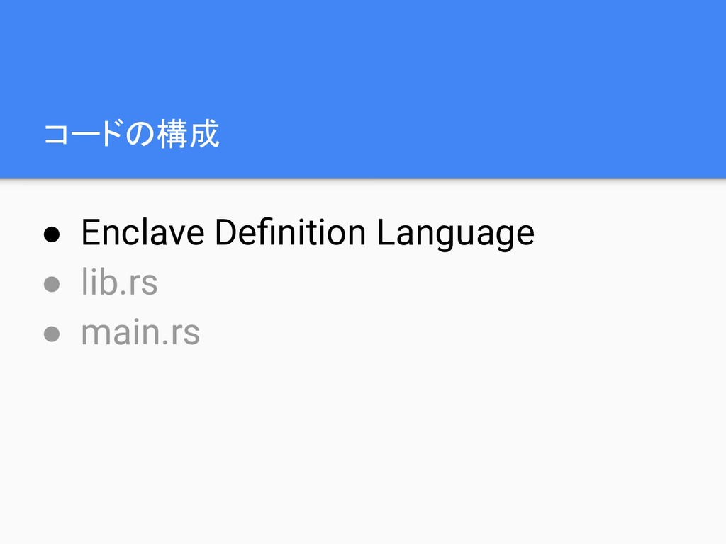 コードの構成 ● Enclave Definition Language ● lib.rs ● ...