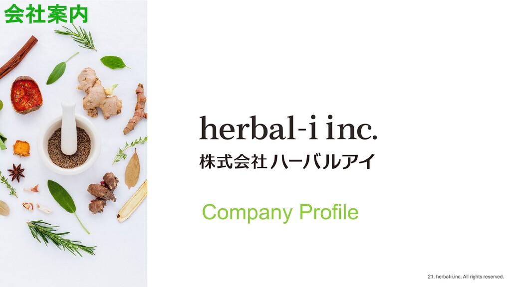 会社案内 ©2021. herbal-i.inc. All rights reserved. ...