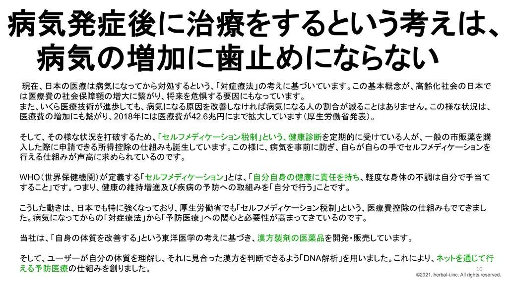 現在、日本の医療は病気になってから対処するという、「対症療法」の考えに基づいています。この基本...