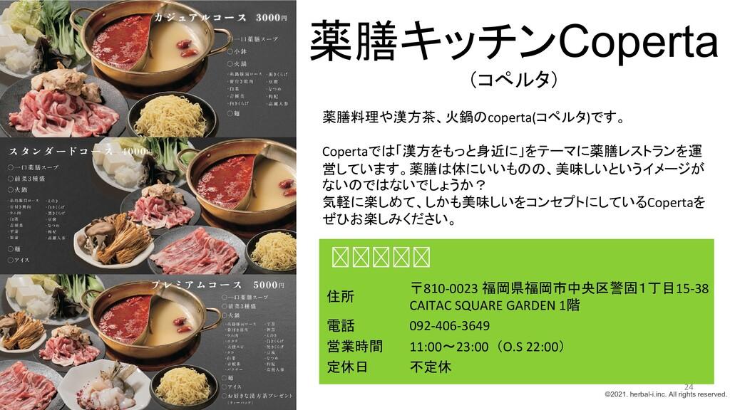 薬膳キッチンCoperta (コぺルタ) 薬膳料理や漢方茶、火鍋のcoperta(コペルタ)で...