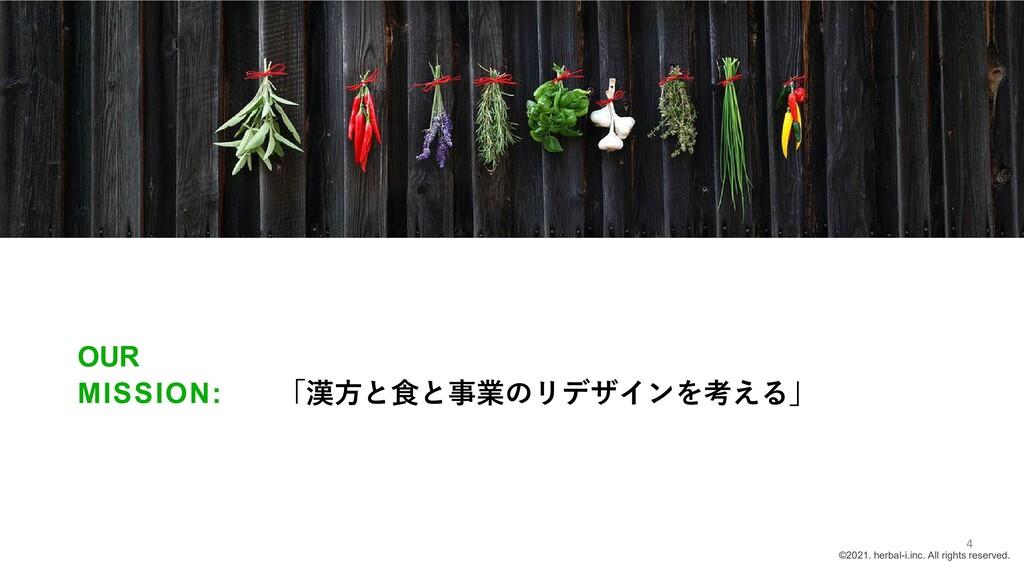「漢方と食と事業のリデザインを考える」 OUR MISSION: ©2021. herbal-...