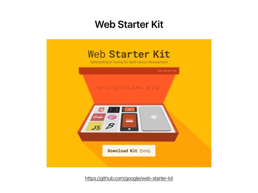 Web Starter Kit https://github.com/google/web-s...