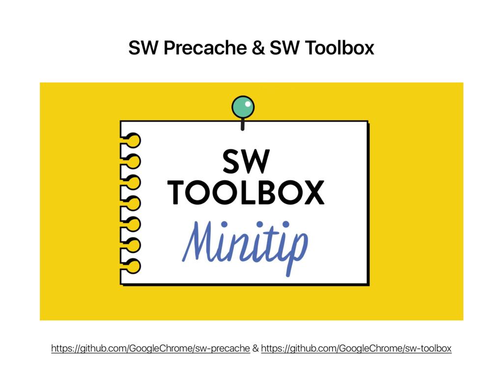 SW Precache & SW Toolbox https://github.com/Goo...