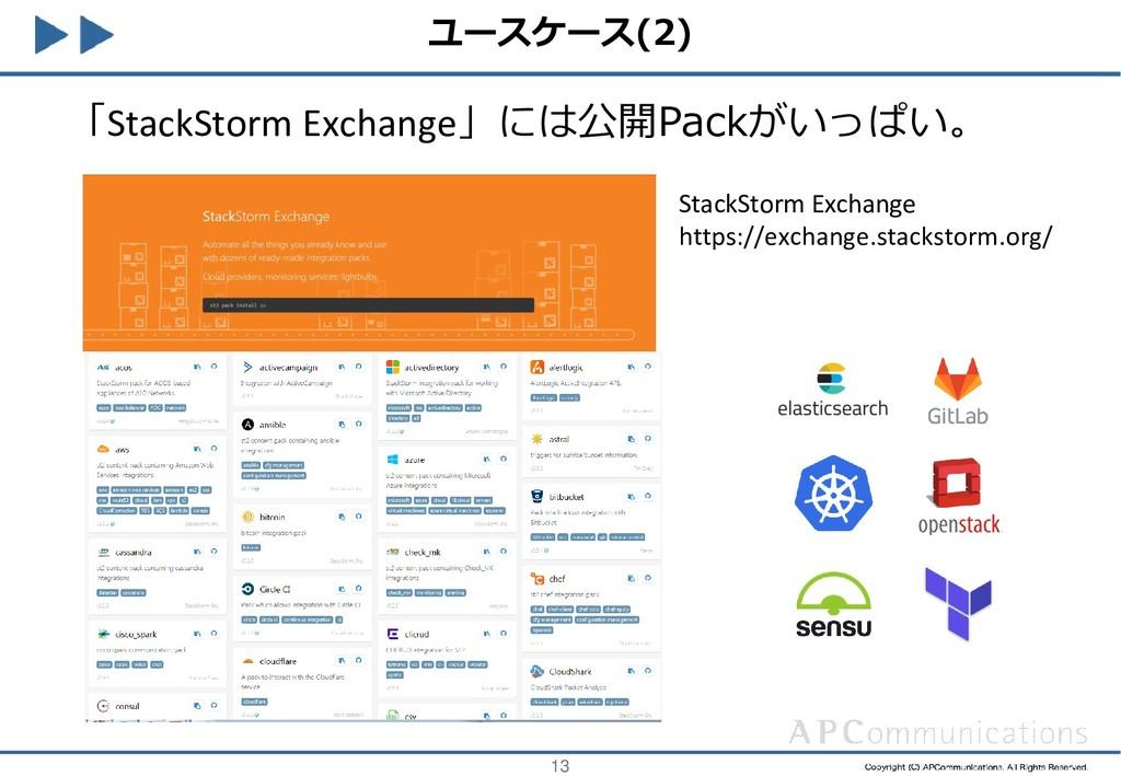 13 ユースケース(2) 「StackStorm Exchange」には公開Packがいっぱい...