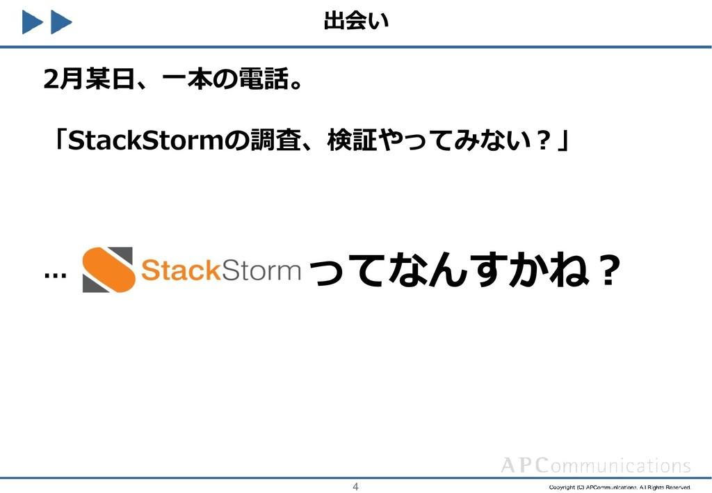 4 出会い 2月某日、一本の電話。 「StackStormの調査、検証やってみない?」 … っ...