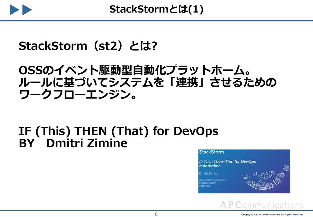 6 StackStormとは(1) StackStorm(st2)とは? OSSのイベント駆動...